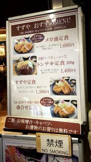 すずや - ご飯・お味噌汁・キャベツ・お漬物のお替りは無料です