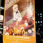 四川麺匠 炎 - らーめん大好き 小泉さん