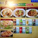 四川麺匠 炎 - 券売機メニュー