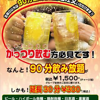 単品でもOK!90分飲み放題が1500円!