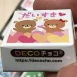 デコチョコストア -