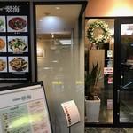中国料理 翠海 -