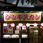 きっ川 - 店舗外観