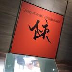 スーツァンレストラン 陳 - スーツァンレストラン 陳