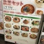 スーツァンレストラン 陳 - スペシャル飲茶セット