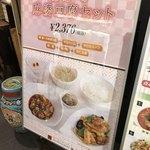 スーツァンレストラン 陳 - 陳建一の麻婆豆腐セット