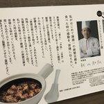 スーツァンレストラン 陳 - ご案内