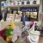 海鮮丼屋 小熊商店 -