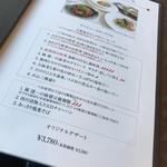 スーツァンレストラン 陳 - メニュー