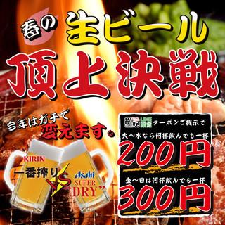 [2/24~3/31まで!]アサヒvsキリン生ビール決戦!