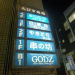 萬太郎 - 歌舞伎町ど真ん中