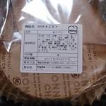 クーチェ - ウインナーチーズ250円 裏面