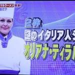 スプレンディード - 和風料理を押さえ、なんと、まさかの、優勝!!(笑)