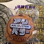 金寅 - 料理写真:あんバター