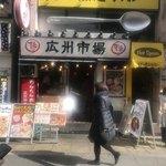 広州市場 - 広州市場 店舗前