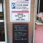 ちっきん - 駐車場案内