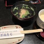 万福寿司 -