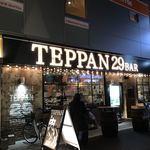 TEPPAN 29BAR BARUMICHE - 店の外観