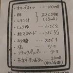 80852457 - 決め手はミラスッドのバージンオリーブオイル、レシピ