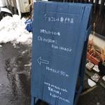 okinogami blue cacao's - お店へと案内してくれる青い看板。