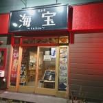 海宝 - (2017/8/2)