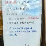 なかぱん - 駐車場の案内