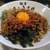 Menyakyousuke - 料理写真:【旨辛まぜそば 並 250g】¥880