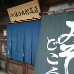 加藤兵太郎商店 -