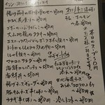 平岸つくね山海 - (2017/8/5)