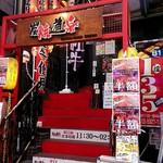 炭焼道楽 - 外観写真:お店の入口
