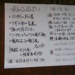 大衆飲み処 徳田酒店 - 本日のメニュー