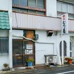 むつ菊 - 店舗外観