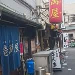 麺処 壱萬屋 -