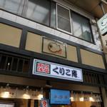 横浜くりこ庵 -