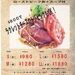 ローストビーフ丼、ハヤシライス、スープカレー
