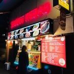 トルコ料理サライケバブ - 大久保駅前にあるケバブ専門店!