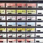80866721 - 券売機上段。鶏白湯は4種もあります。
