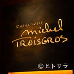 キュイジーヌ[s] ミッシェル・トロワグロ - 『ミシュランガイド東京』で11年連続2つ星を獲得