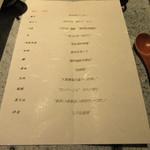 日本料理 TOBIUME - 本日のメニュー