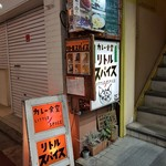 カレー食堂 リトルスパイス - 【2018/2】店舗入り口