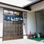 多田製麺所 - 多田製麺所さん