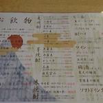 80875118 - メニュー表②