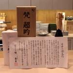 味あら井 - 日本酒:純米大吟醸 限定「梵 超吟」/加藤吉平商店