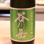 味あら井 - 日本酒:谷川岳 超限定 純米吟醸/永井酒造