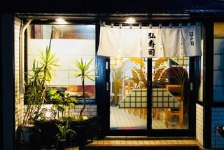 弘寿司 - 外観