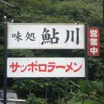鮎川 - 看板