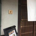 京の禅 車 -