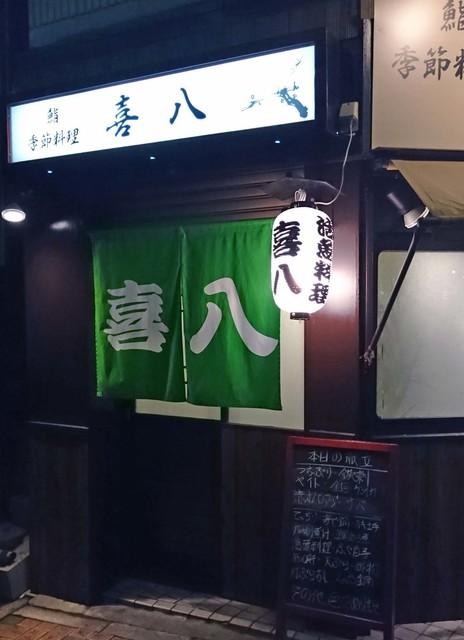 鮨 季節料理 喜八 - 入口