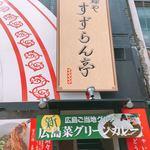 麺や すずらん亭 - 外観