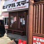 ヒノマルステーキ - 入口